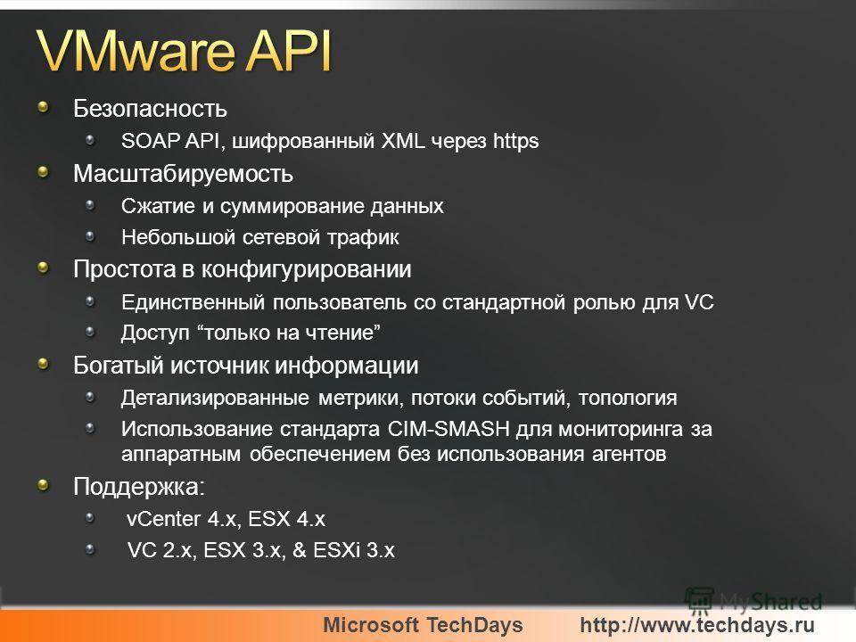 Microsoft TechDayshttp://www.techdays.ru Безопасность SOAP API, шифрованный XML через https Масштабируемость Сжатие и суммирование данных Небольшой сетевой трафик Простота в конфигурировании Единственный пользователь со стандартной ролью для VC Досту
