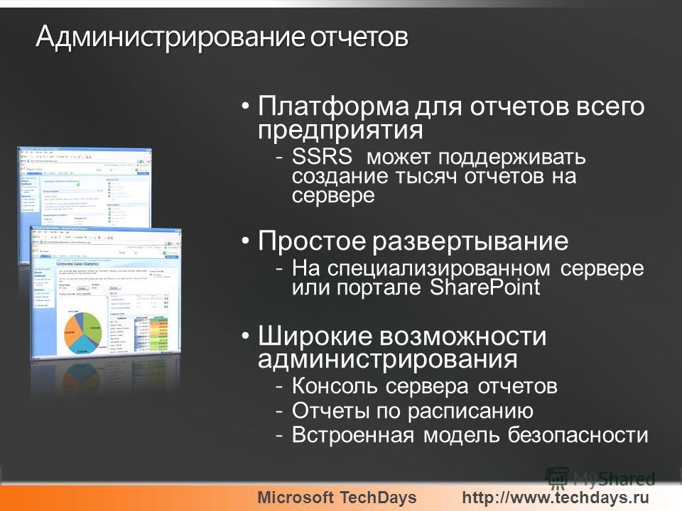 Администрирование отчетов Платформа для отчетов всего предприятия - SSRS может поддерживать создание тысяч отчетов на сервере Простое развертывание - На специализированном сервере или портале SharePoint Широкие возможности администрирования - Консоль