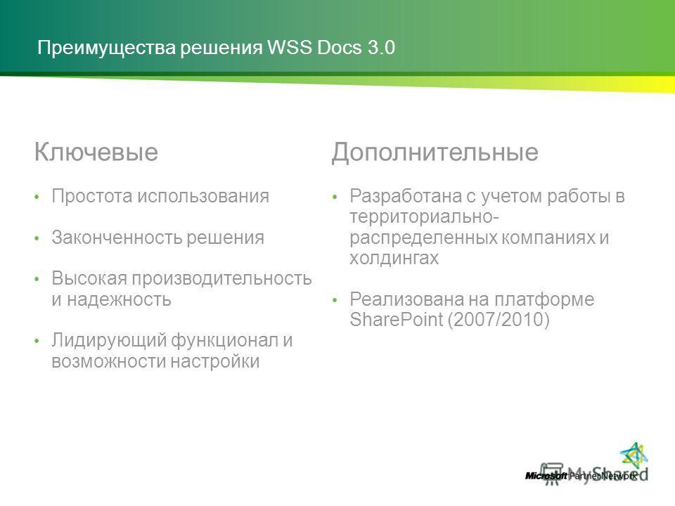 Преимущества решения WSS Docs 3.0 Ключевые Простота использования Законченность решения Высокая производительность и надежность Лидирующий функционал и возможности настройки Дополнительные Разработана с учетом работы в территориально- распределенных