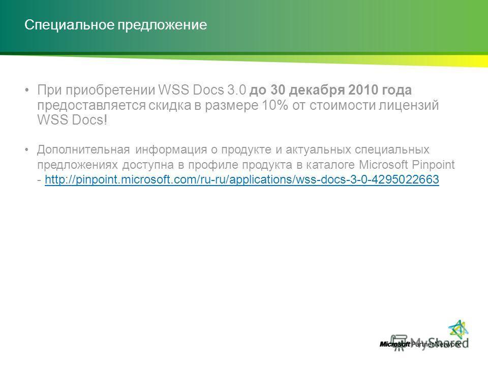 Специальное предложение При приобретении WSS Docs 3.0 до 30 декабря 2010 года предоставляется скидка в размере 10% от стоимости лицензий WSS Docs! Дополнительная информация о продукте и актуальных специальных предложениях доступна в профиле продукта