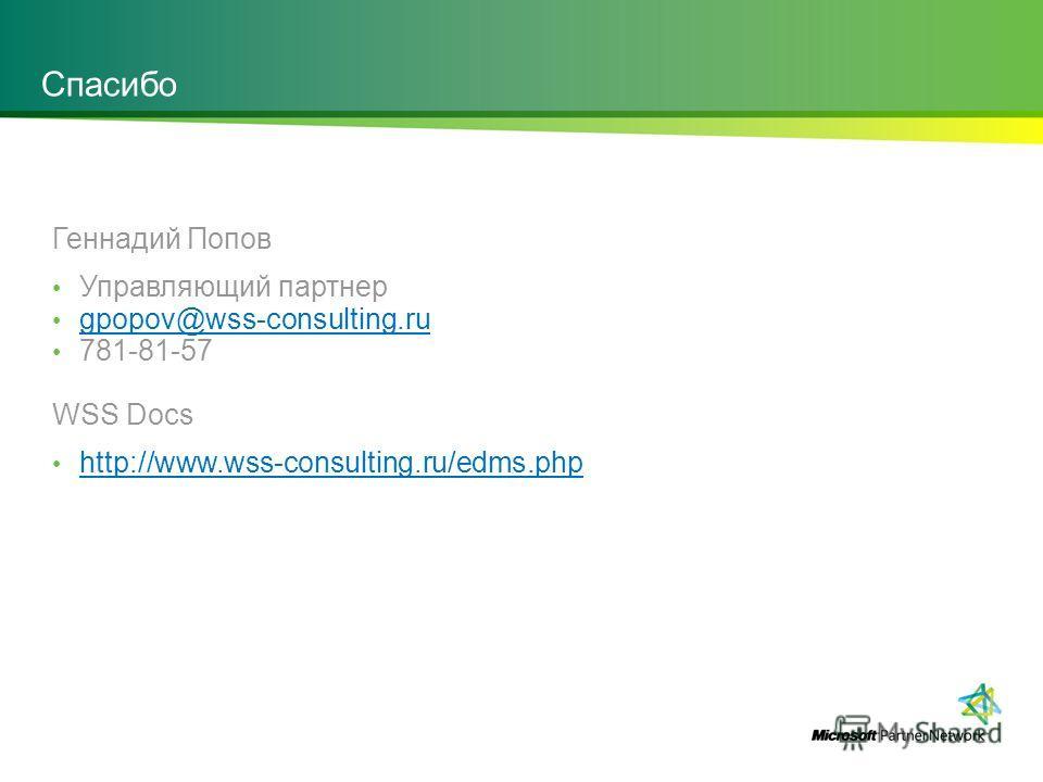 Спасибо Геннадий Попов Управляющий партнер gpopov@wss-consulting.ru 781-81-57 WSS Docs http://www.wss-consulting.ru/edms.php