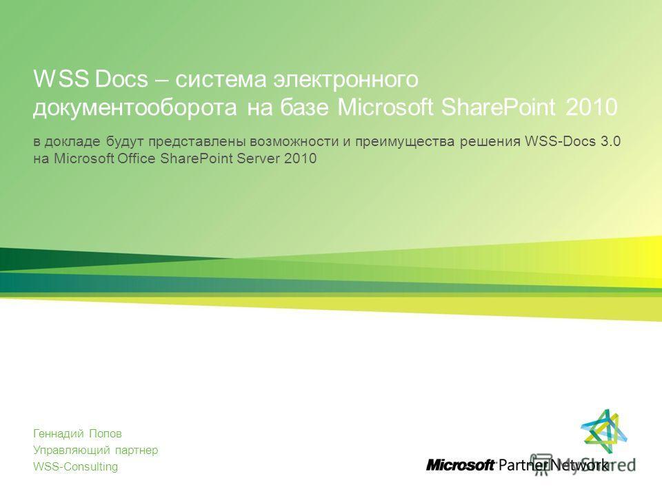 WSS Docs – система электронного документооборота на базе Microsoft SharePoint 2010 Геннадий Попов Управляющий партнер WSS-Consulting в докладе будут представлены возможности и преимущества решения WSS-Docs 3.0 на Microsoft Office SharePoint Server 20