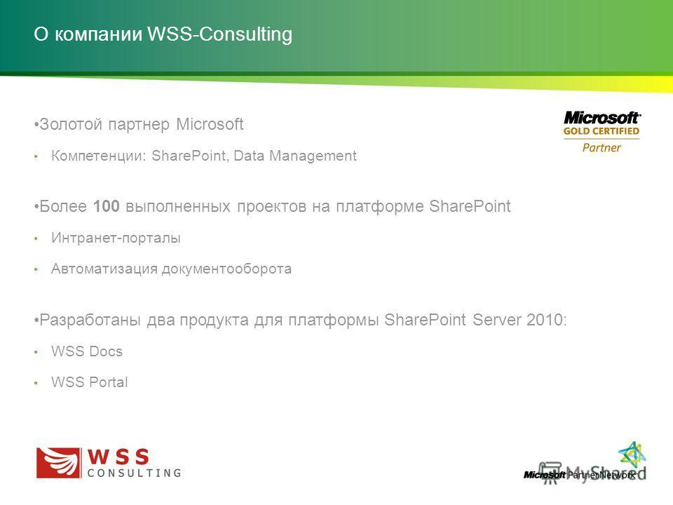 О компании WSS-Consulting Золотой партнер Microsoft Компетенции: SharePoint, Data Management Более 100 выполненных проектов на платформе SharePoint Интранет-порталы Автоматизация документооборота Разработаны два продукта для платформы SharePoint Serv