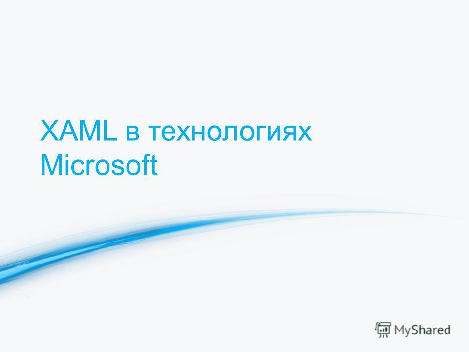 XAML в технологиях Microsoft