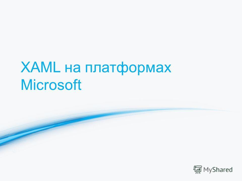 XAML на платформах Microsoft