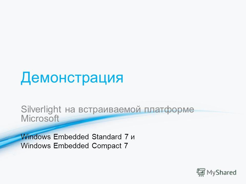 Демонстрация Silverlight на встраиваемой платформе Microsoft Windows Embedded Standard 7 и Windows Embedded Compact 7