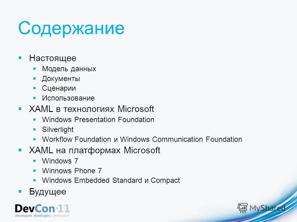 Содержание Настоящее Модель данных Документы Сценарии Использование XAML в технологиях Microsoft Windows Presentation Foundation Silverlight Workflow Foundation и Windows Communication Foundation XAML на платформах Microsoft Windows 7 Winnows Phone 7
