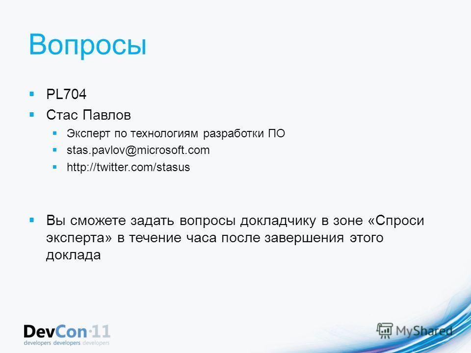 Вопросы PL704 Стас Павлов Эксперт по технологиям разработки ПО stas.pavlov@microsoft.com http://twitter.com/stasus Вы сможете задать вопросы докладчику в зоне «Спроси эксперта» в течение часа после завершения этого доклада