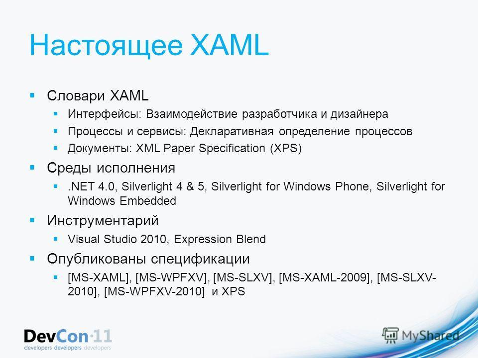 Настоящее XAML Словари XAML Интерфейсы: Взаимодействие разработчика и дизайнера Процессы и сервисы: Декларативная определение процессов Документы: XML Paper Specification (XPS) Среды исполнения.NET 4.0, Silverlight 4 & 5, Silverlight for Windows Phon