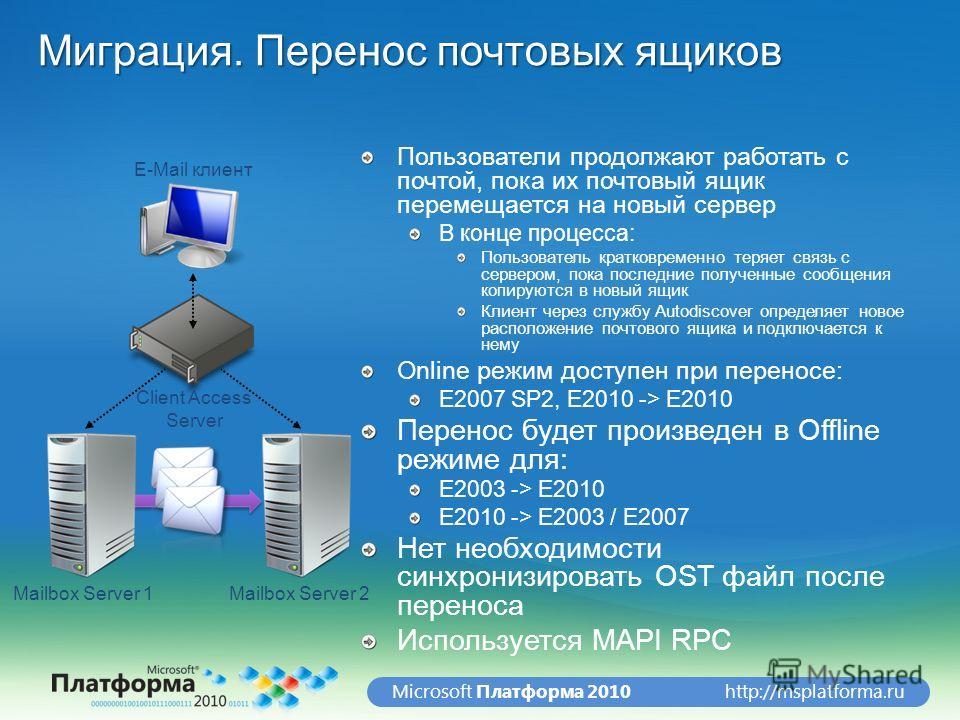 http://msplatforma.ruMicrosoft Платформа 2010 Миграция. Перенос почтовых ящиков Пользователи продолжают работать с почтой, пока их почтовый ящик перемещается на новый сервер В конце процесса: Пользователь кратковременно теряет связь с сервером, пока