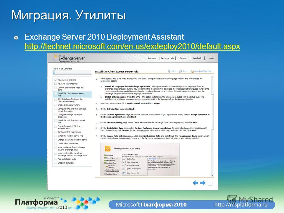 http://msplatforma.ruMicrosoft Платформа 2010 Миграция. Утилиты Exchange Server 2010 Deployment Assistant http://technet.microsoft.com/en-us/exdeploy2010/default.aspx http://technet.microsoft.com/en-us/exdeploy2010/default.aspx