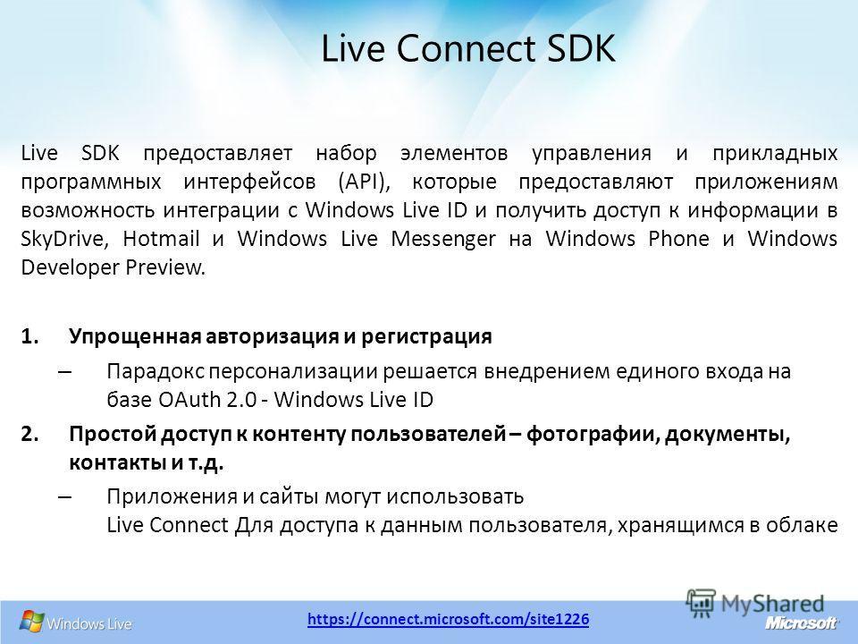 Live SDK предоставляет набор элементов управления и прикладных программных интерфейсов (API), которые предоставляют приложениям возможность интеграции с Windows Live ID и получить доступ к информации в SkyDrive, Hotmail и Windows Live Messenger на Wi
