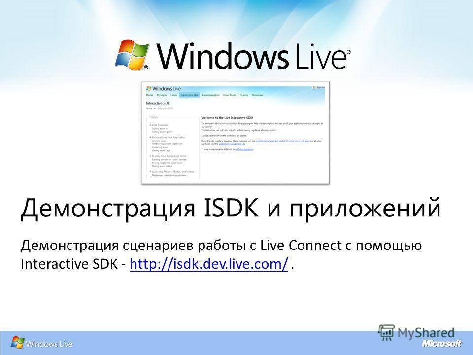 Демонстрация ISDK и приложений Демонстрация сценариев работы с Live Connect с помощью Interactive SDK - http://isdk.dev.live.com/.http://isdk.dev.live.com/