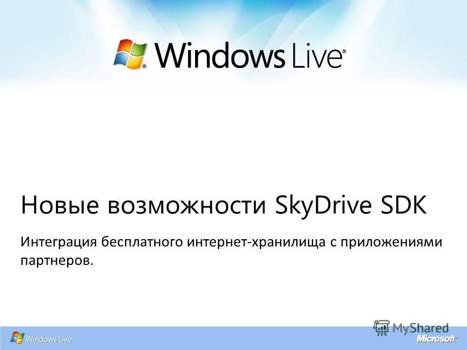 Новые возможности SkyDrive SDK Интеграция бесплатного интернет-хранилища с приложениями партнеров.