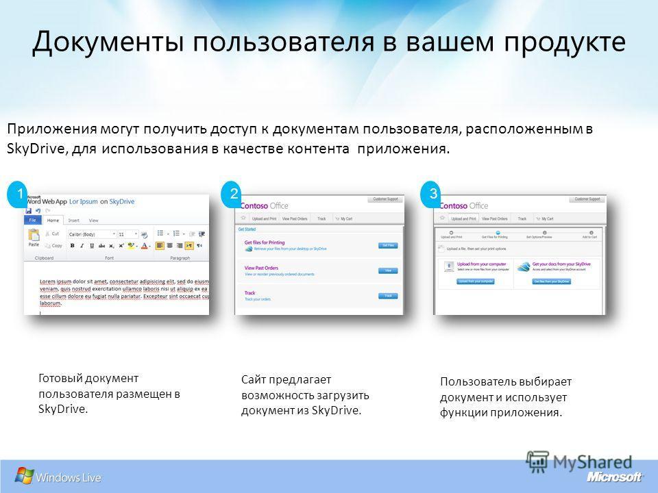 123 Приложения могут получить доступ к документам пользователя, расположенным в SkyDrive, для использования в качестве контента приложения. Готовый документ пользователя размещен в SkyDrive. Сайт предлагает возможность загрузить документ из SkyDrive.