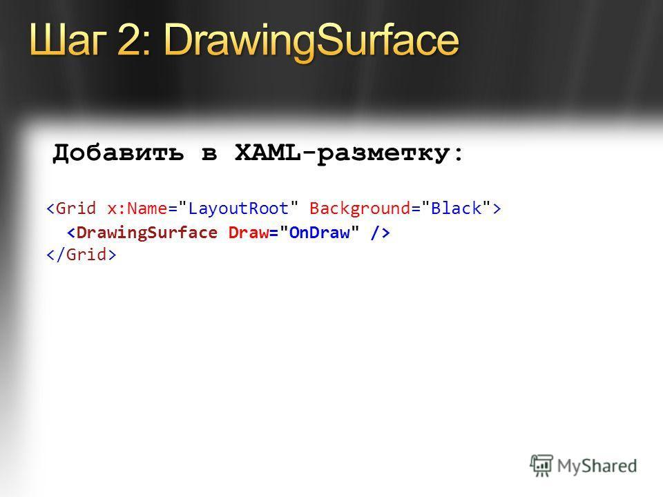 Добавить в XAML-разметку: