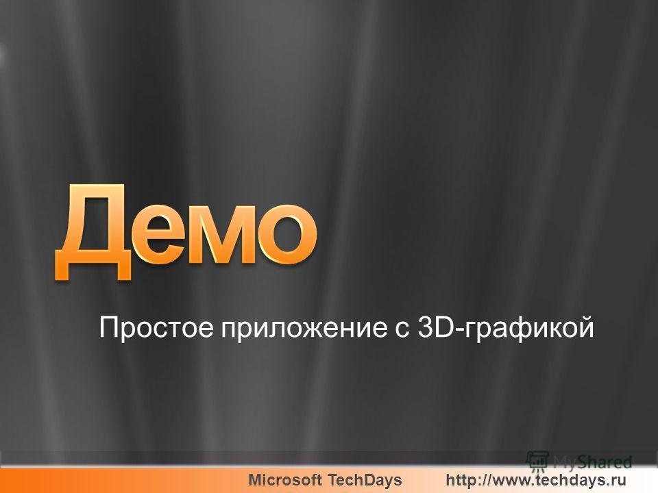 Microsoft TechDayshttp://www.techdays.ru Простое приложение с 3D-графикой