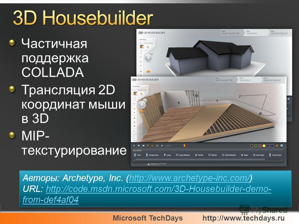 Microsoft TechDayshttp://www.techdays.ru Частичная поддержка COLLADA Трансляция 2D координат мыши в 3D MIP- текстурирование Авторы: Archetype, Inc. (http://www.archetype-inc.com/)http://www.archetype-inc.com/ URL: http://code.msdn.microsoft.com/3D-Ho