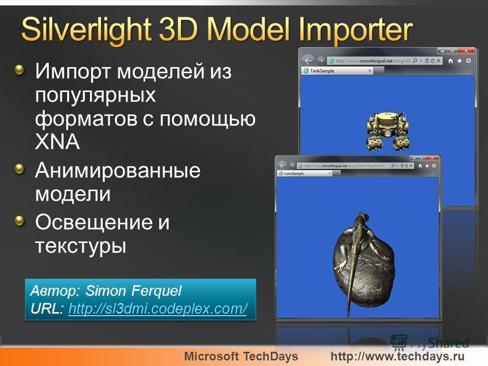 Microsoft TechDayshttp://www.techdays.ru Импорт моделей из популярных форматов с помощью XNA Анимированные модели Освещение и текстуры Автор: Simon Ferquel URL: http://sl3dmi.codeplex.com/http://sl3dmi.codeplex.com/ Автор: Simon Ferquel URL: http://s