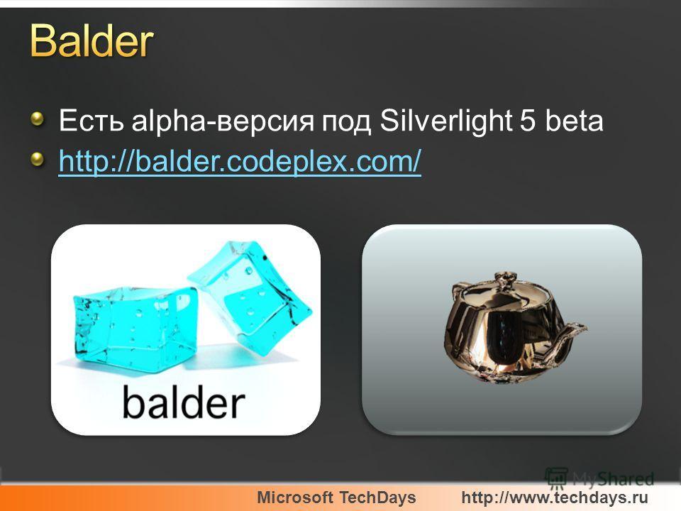 Microsoft TechDayshttp://www.techdays.ru Есть alpha-версия под Silverlight 5 beta http://balder.codeplex.com/