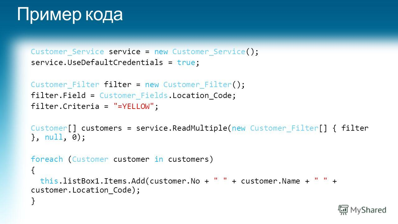 Customer_Service service = new Customer_Service(); service.UseDefaultCredentials = true; Customer_Filter filter = new Customer_Filter(); filter.Field = Customer_Fields.Location_Code; filter.Criteria =
