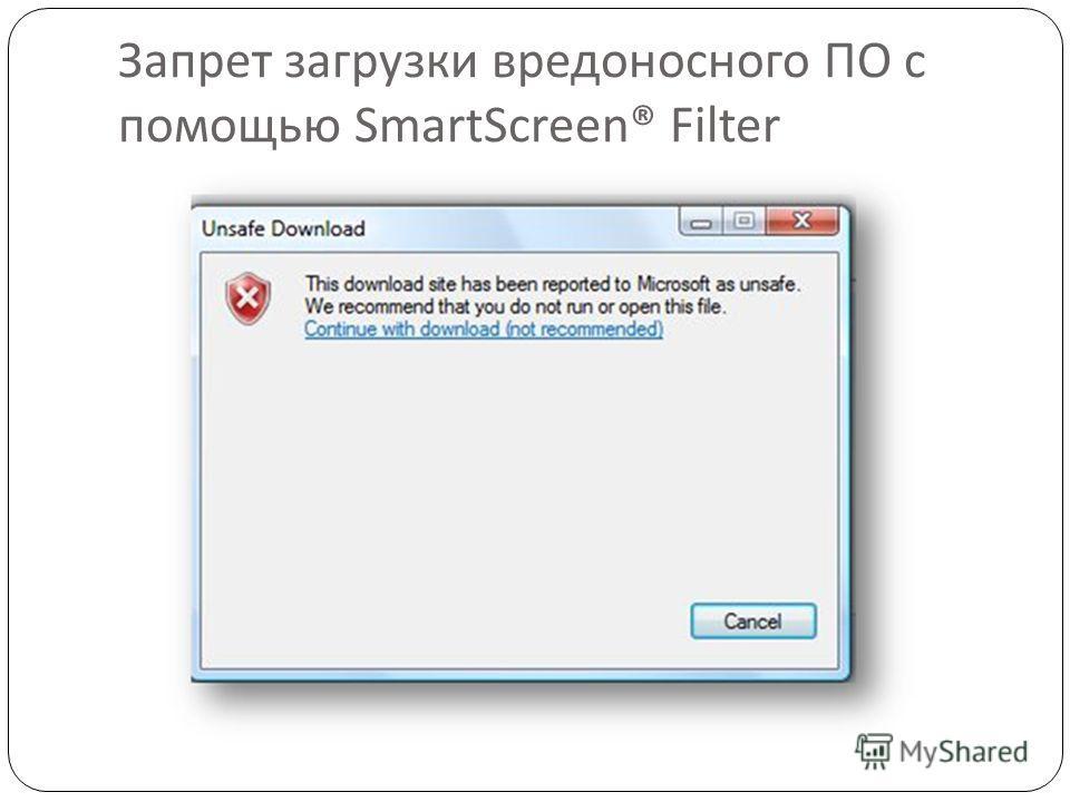 Запрет загрузки вредоносного ПО с помощью SmartScreen® Filter