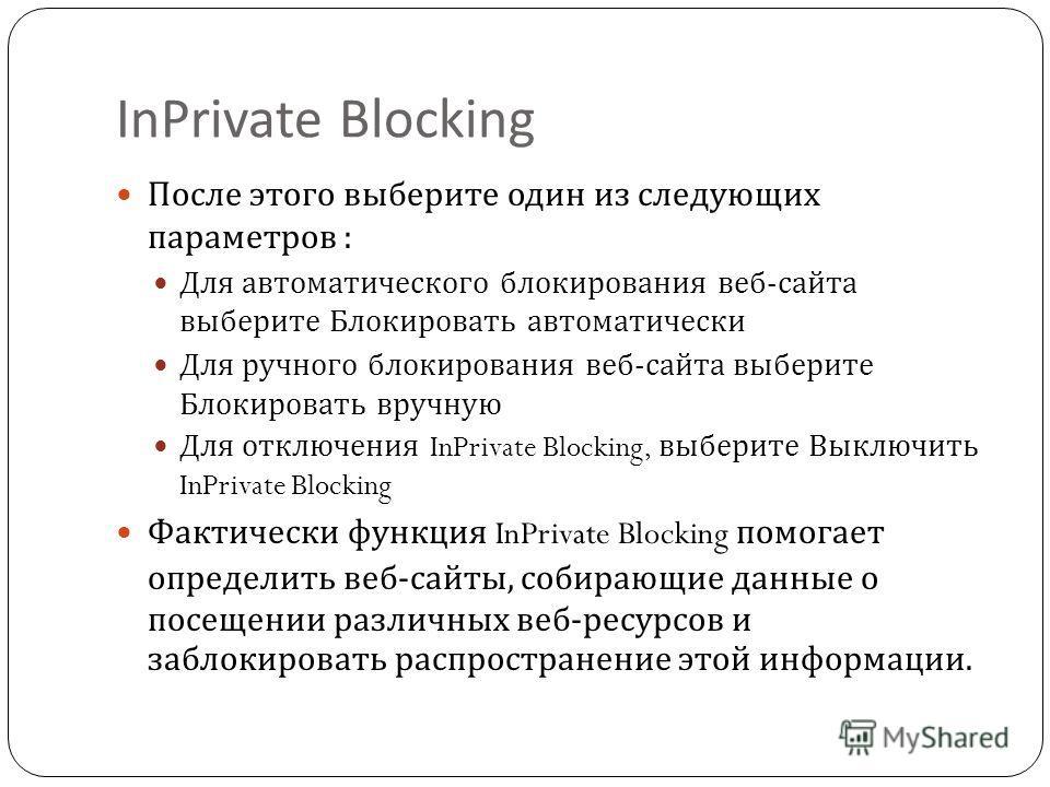 InPrivate Blocking После этого выберите один из следующих параметров : Для автоматического блокирования веб - сайта выберите Блокировать автоматически Для ручного блокирования веб - сайта выберите Блокировать вручную Для отключения InPrivate Blocking
