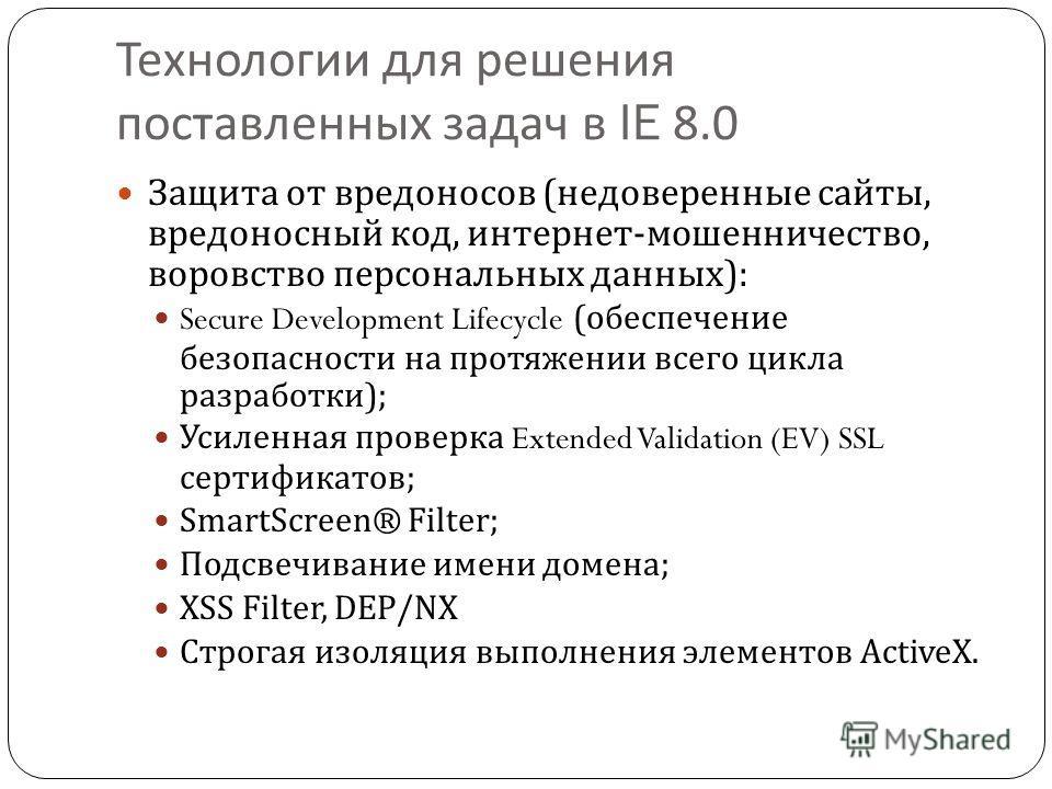 Технологии для решения поставленных задач в IE 8.0 Защита от вредоносов ( недоверенные сайты, вредоносный код, интернет - мошенничество, воровство персональных данных ): Secure Development Lifecycle ( обеспечение безопасности на протяжении всего цикл