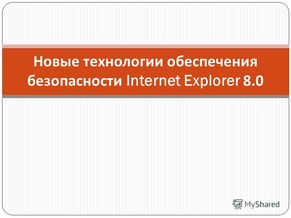 Новые технологии обеспечения безопасности Internet Explorer 8.0