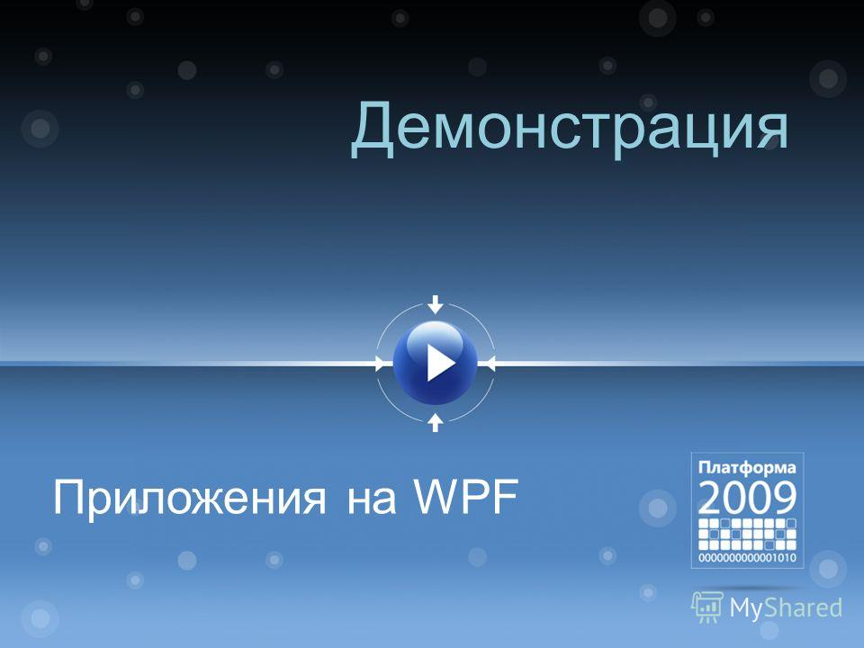Демонстрация Приложения на WPF