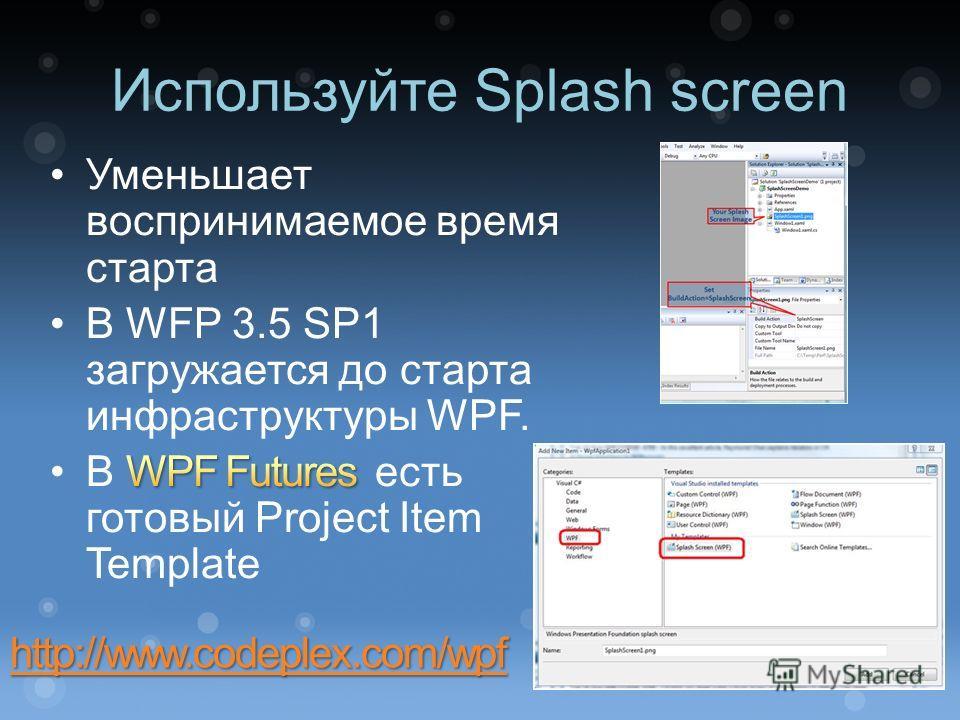 Используйте Splash screen