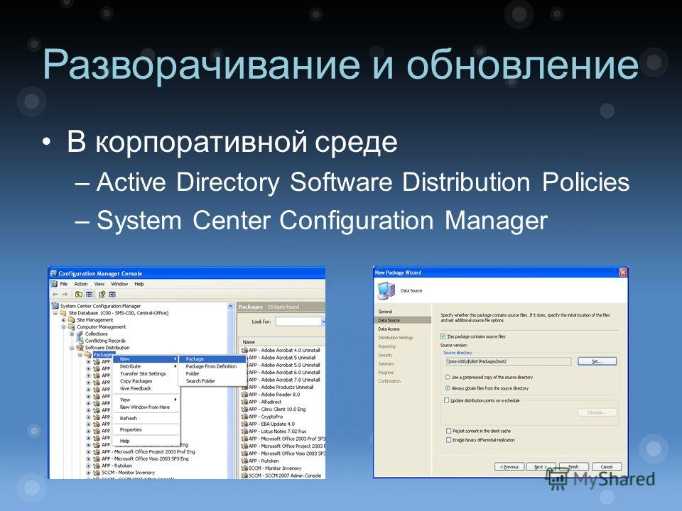 Разворачивание и обновление В корпоративной среде –Active Directory Software Distribution Policies –System Center Configuration Manager