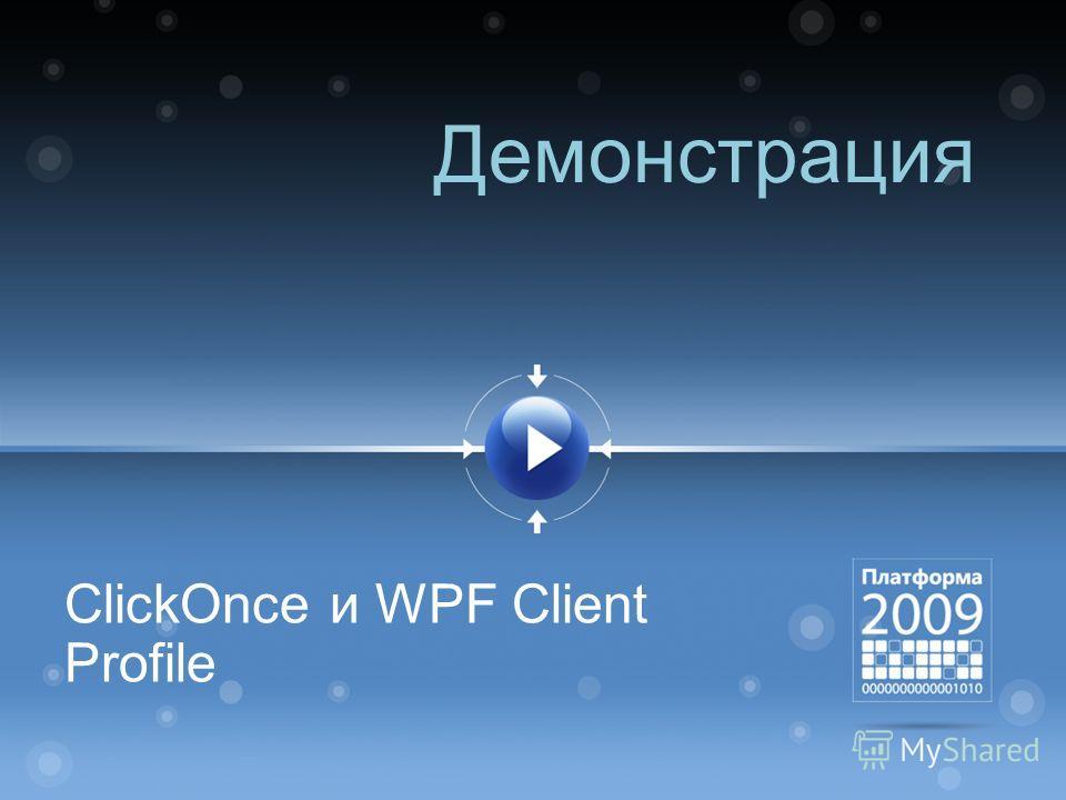 Демонстрация ClickOnce и WPF Client Profile