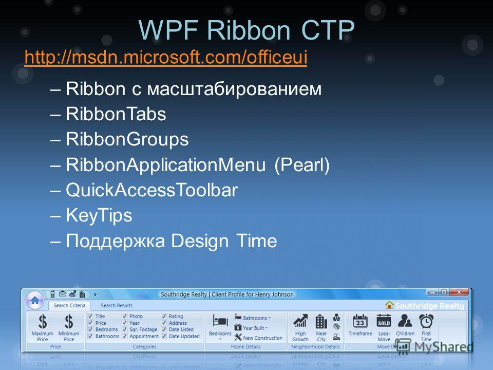 –Ribbon с масштабированием –RibbonTabs –RibbonGroups –RibbonApplicationMenu (Pearl) –QuickAccessToolbar –KeyTips –Поддержка Design Time WPF Ribbon CTP http://msdn.microsoft.com/officeui