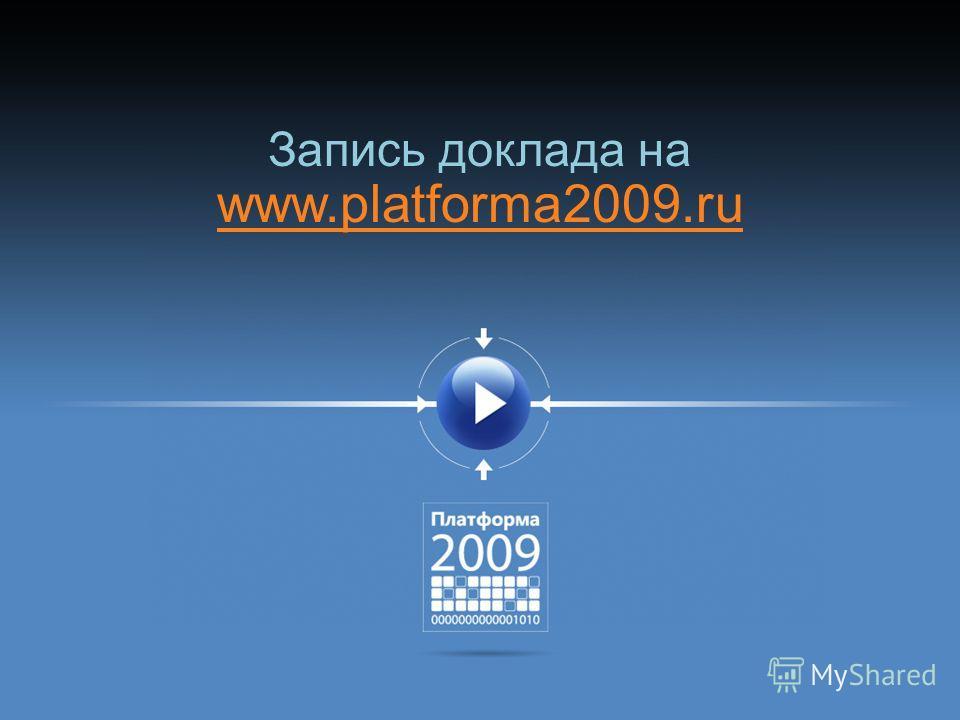 Запись доклада на www.platforma2009.ru www.platforma2009.ru