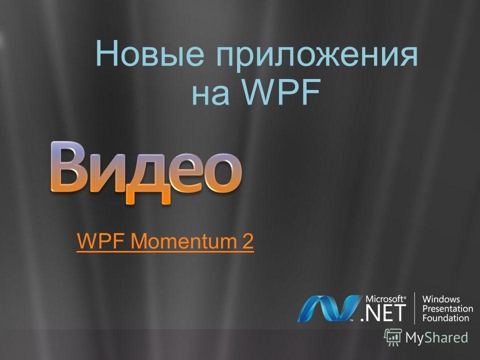 Новые приложения на WPF WPF Momentum 2