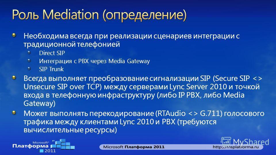 Необходима всегда при реализации сценариев интеграции с традиционной телефонией Direct SIP Интеграция с PBX через Media Gateway SIP Trunk Всегда выполняет преобразование сигнализации SIP (Secure SIP  Unsecure SIP over TCP) между серверами Lync Server