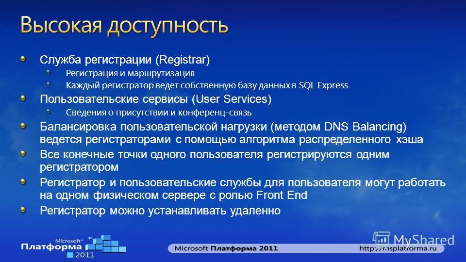 Служба регистрации (Registrar) Регистрация и маршрутизация Каждый регистратор ведет собственную базу данных в SQL Express Пользовательские сервисы (User Services) Сведения о присутствии и конференц-связь Балансировка пользовательской нагрузки (методо