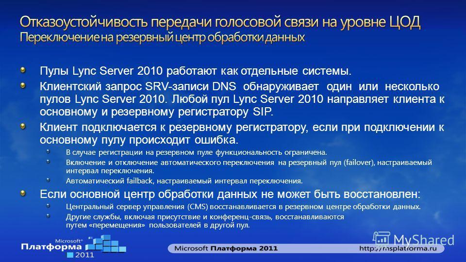 Пулы Lync Server 2010 работают как отдельные системы. Клиентский запрос SRV-записи DNS обнаруживает один или несколько пулов Lync Server 2010. Любой пул Lync Server 2010 направляет клиента к основному и резервному регистратору SIP. Клиент подключаетс