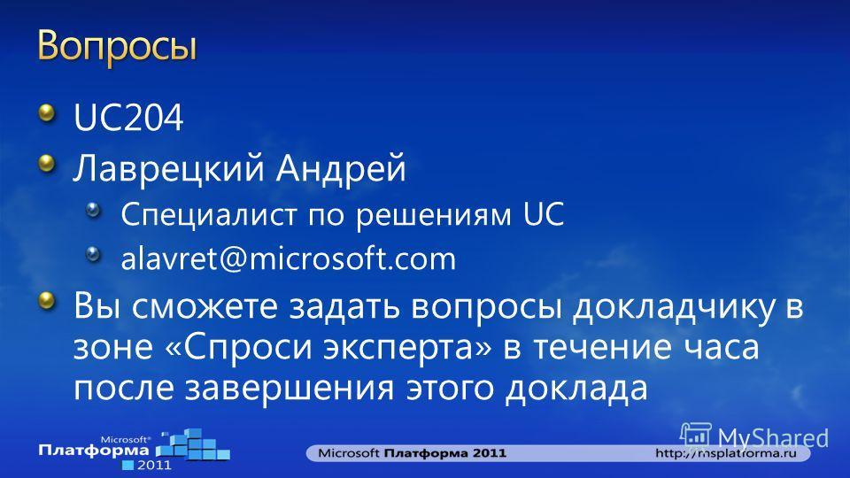UC204 Лаврецкий Андрей Специалист по решениям UC alavret@microsoft.com Вы сможете задать вопросы докладчику в зоне «Спроси эксперта» в течение часа после завершения этого доклада