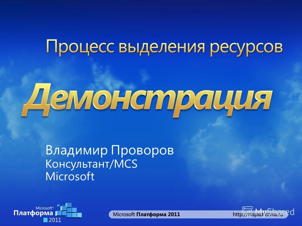 Владимир Проворов Консультант/MCS Microsoft