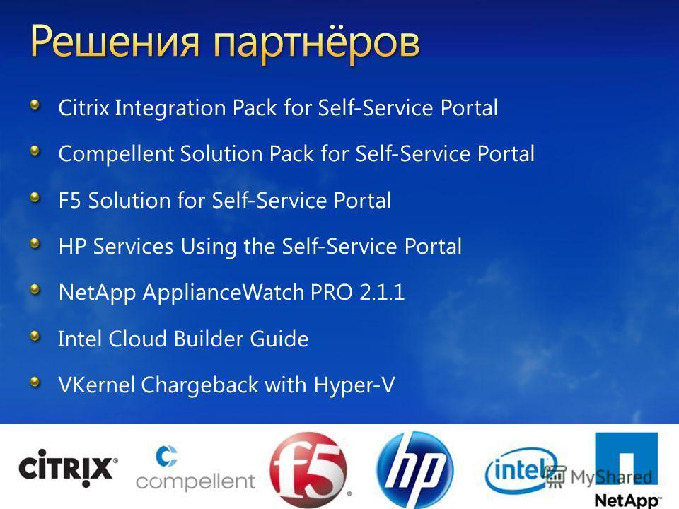 Citrix Integration Pack for Self-Service Portal Compellent Solution Pack for Self-Service Portal F5 Solution for Self-Service Portal HP Services Using the Self-Service Portal NetApp ApplianceWatch PRO 2.1.1 Intel Cloud Builder Guide VKernel Chargebac