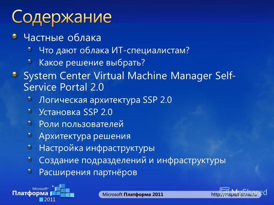 Частные облака Что дают облака ИТ-специалистам? Какое решение выбрать? System Center Virtual Machine Manager Self- Service Portal 2.0 Логическая архитектура SSP 2.0 Установка SSP 2.0 Роли пользователей Архитектура решения Настройка инфраструктуры Соз