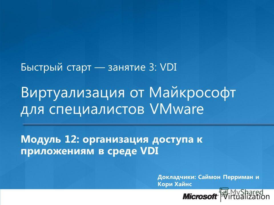 Быстрый старт занятие 3: VDI Виртуализация от Майкрософт для специалистов VMware Модуль 12: организация доступа к приложениям в среде VDI