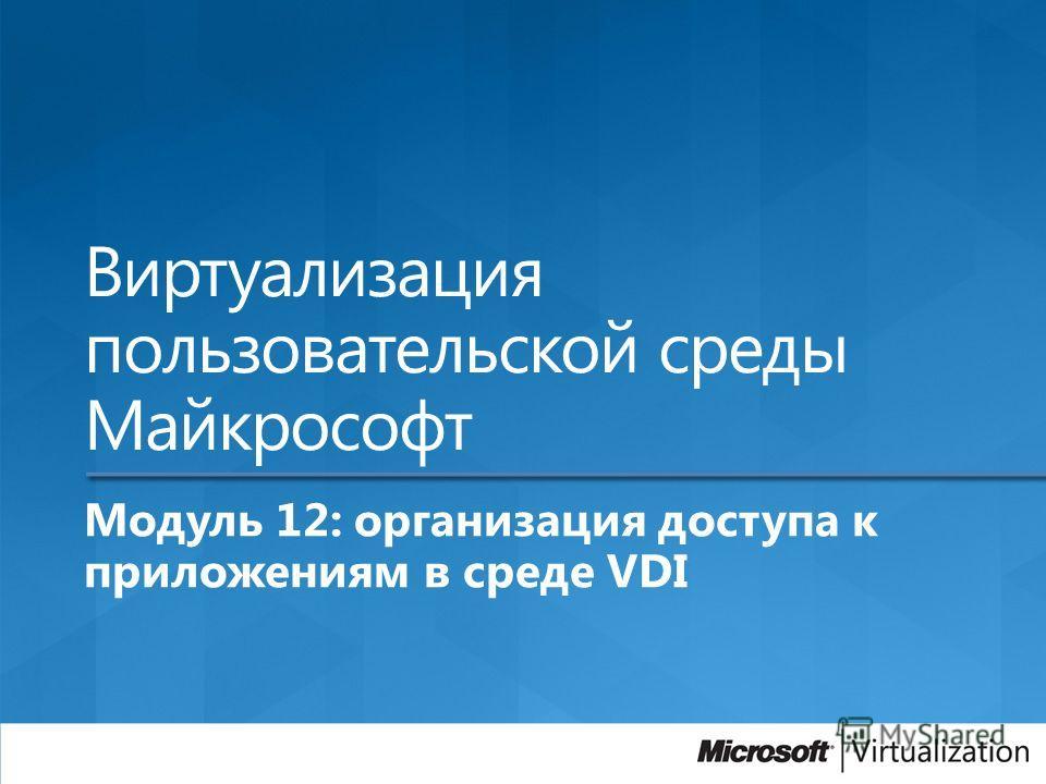 Модуль 12: организация доступа к приложениям в среде VDI