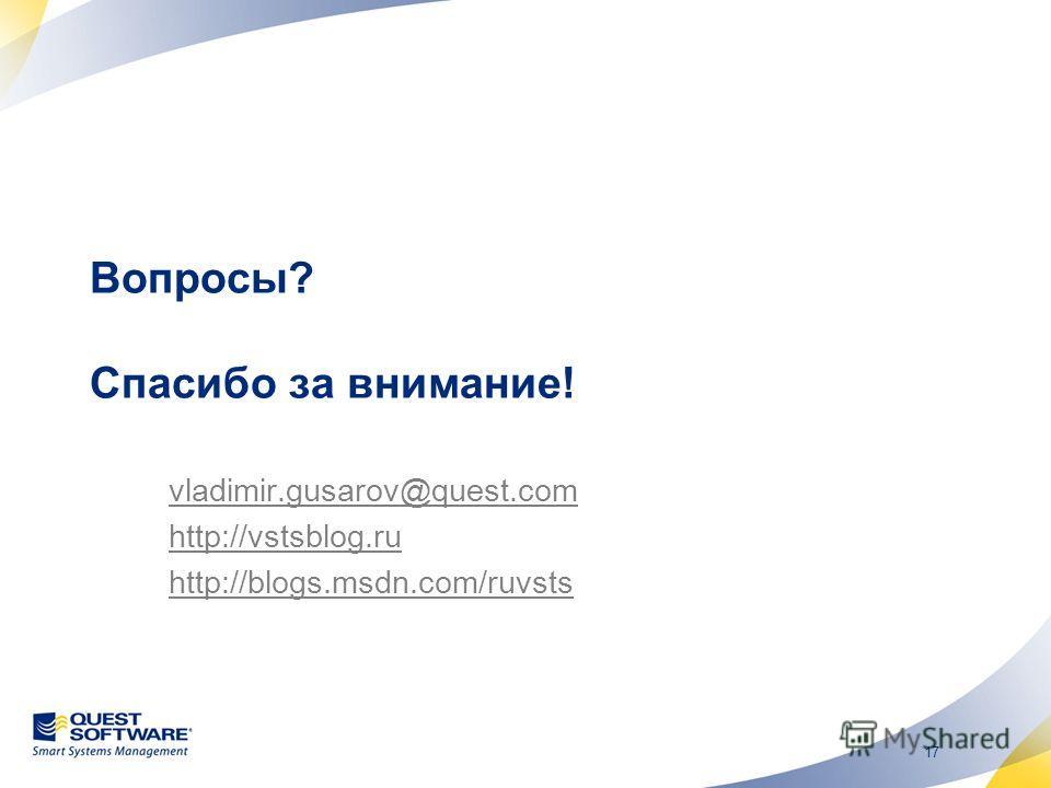 17 Вопросы? Спасибо за внимание! vladimir.gusarov@quest.com http://vstsblog.ru http://blogs.msdn.com/ruvsts