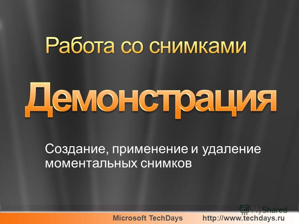 Microsoft TechDayshttp://www.techdays.ru Создание, применение и удаление моментальных снимков