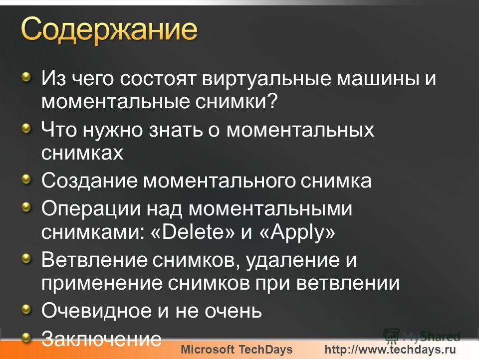 Microsoft TechDayshttp://www.techdays.ru Из чего состоят виртуальные машины и моментальные снимки? Что нужно знать о моментальных снимках Создание моментального снимка Операции над моментальными снимками: «Delete» и «Apply» Ветвление снимков, удалени
