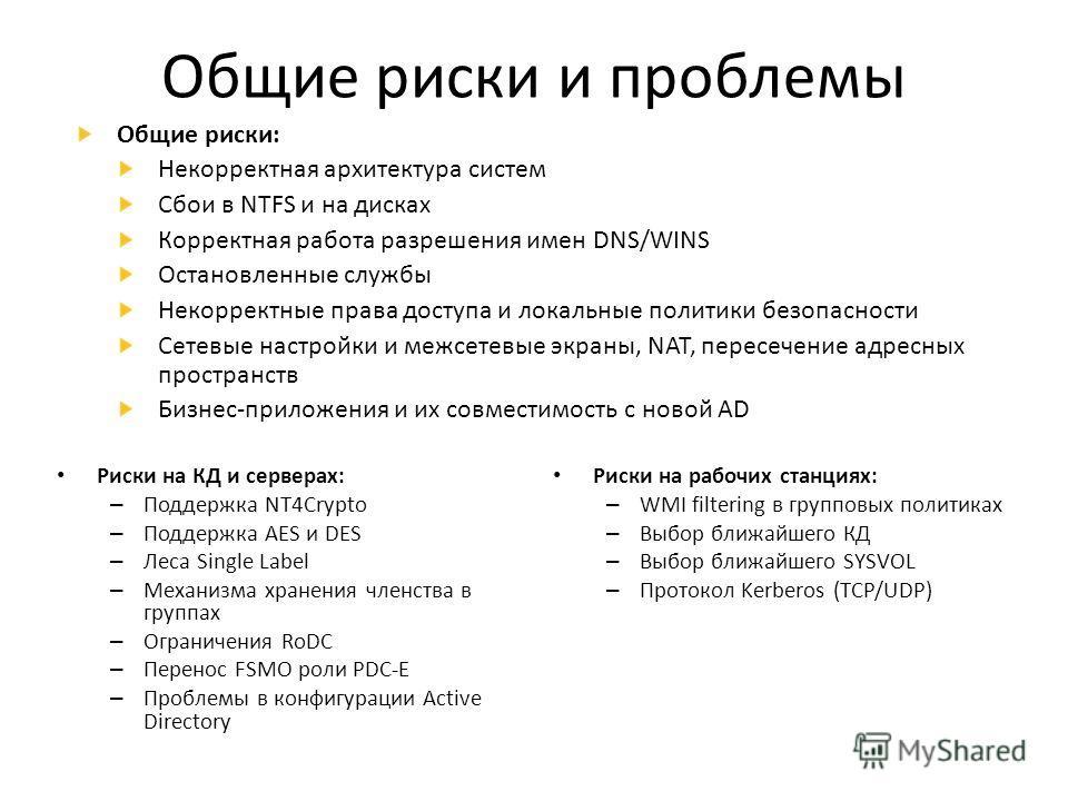 Общие риски и проблемы Риски на КД и серверах: – Поддержка NT4Crypto – Поддержка AES и DES – Леса Single Label – Механизма хранения членства в группах – Ограничения RoDC – Перенос FSMO роли PDC-E – Проблемы в конфигурации Active Directory Риски на ра
