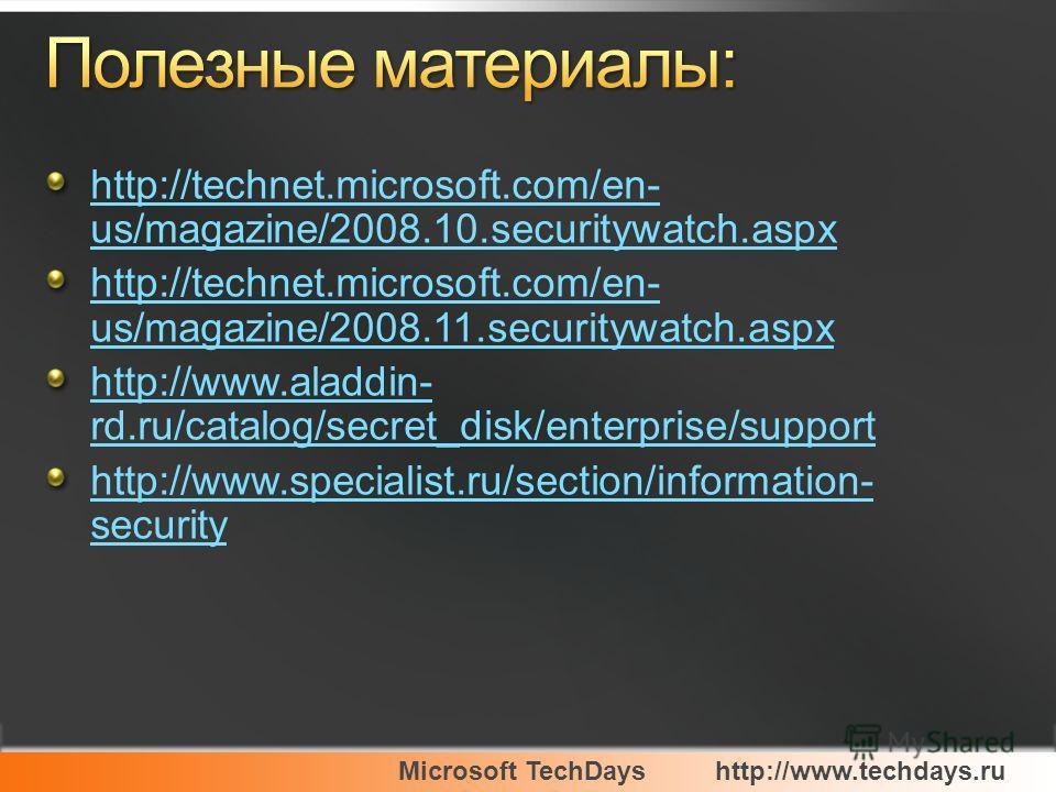 Microsoft TechDayshttp://www.techdays.ru http://technet.microsoft.com/en- us/magazine/2008.10.securitywatch.aspx http://technet.microsoft.com/en- us/magazine/2008.11.securitywatch.aspx http://www.aladdin- rd.ru/catalog/secret_disk/enterprise/support
